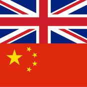 离线中国英语和中国英语词典 (Offline English Chinese di