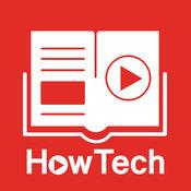 从HowTech教程和培训课程