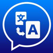 演讲翻译 - 语音和文字翻译商务旅行和语言学习 1.6
