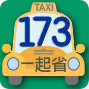 173叫計程車 2.0.2