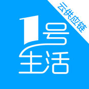 1号生活-云供应链 1.4.0