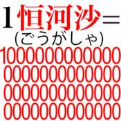 1阿僧祇(あそうぎ) 1.2