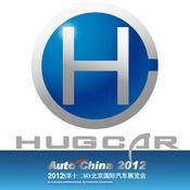2012北京车展 1.0.1