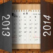 2013 〜 2014 年 壁紙 カレンダー 1.0.6