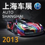 2013上海车展 1.0.1