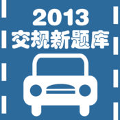 2013交规题库 1.02