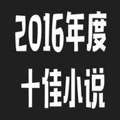 2016年度十佳小说 1
