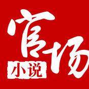 2016最热小说全本合集- 官场篇 1.1.1
