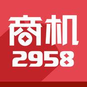 2958精品商机 1
