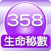 358生命秘數 1.2.7