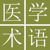 中日医学生命科学术语词典 1.1