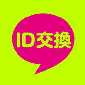 ID交換 - 出会いアプリで即会いID交換 1