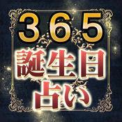 365誕生日占いダイアリー  1.2