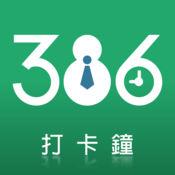 386打卡鐘 1.8