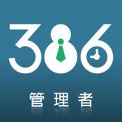 386管理者 1.9