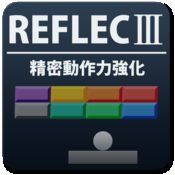 ReflecⅢ 精密動作力強化 1.1