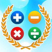 数学冠军 - 小孩和大人的趣味游戏. 4.0.2