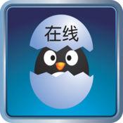 QQ在线查询