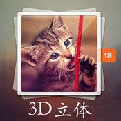 3D立体相册—3D立体酷炫自转相册 1.2