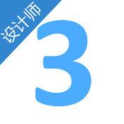 3空间设计师 1.1.1