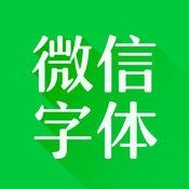 3D字体文字-朋友圈三维文字图片制作 1.4
