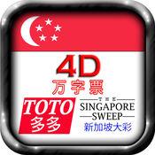 万字票,多多,新加坡大彩