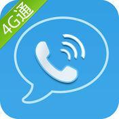 4G通-智能免费省钱 网络电话2.2.8