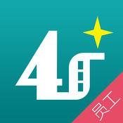 4S+(员工版)