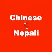 尼泊尔语翻译,尼泊尔文翻译,尼泊尔语辞典,尼泊尔文辞典
