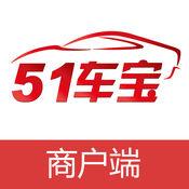 51车宝(商户端)