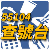 55104查號台