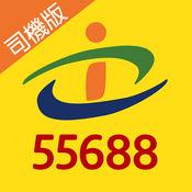 55688司機版 1.05