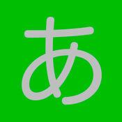 50音图平片假名-日语基础学习好帮手