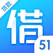 51借钱-手机信用贷款信息平台