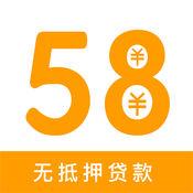 58手机银行-持身份证最高可贷50万