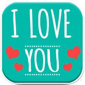 爱情语句经典语录 - 我爱你表白神器