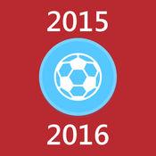 欧洲足球-2015-2016年