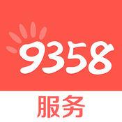 9358服务