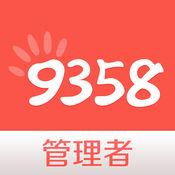 9358管理者