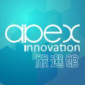 Apex嚴選館:居家生活、3C