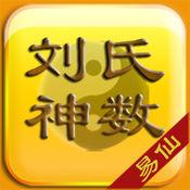 [易仙软件系列]刘氏神数 2.1