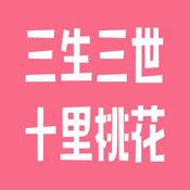 ≡三生三世十里桃花≡