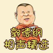 《郭德纲相声精选》· 经典相声天天听 1.2.2