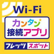 「フレッツ・スポット」カンタン接続アプリ 2.8