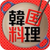 「全国の韓国グルメ検索クーポンマップ」 2