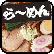 「全国ラーメン店検索」厳選クーポン付! 2