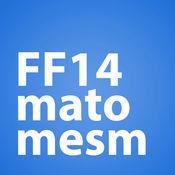 【FF14まとめ決定版】エオルゼアまとめすむ 2.0.1