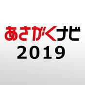 【あさがくナビ2019】2019卒学生のための就活準備アプリ 1