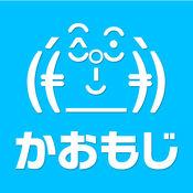 【キーボード】最新顔文字&AAまで充実!!
