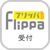 【フリッパ受付】多用途電子チケットのイベント受付アプリ